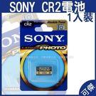 電池 SONY CR2 鋰電池 1入 原廠包裝 適用 拍立得 MINI 系列.SP1.PIVI 隨身印機種