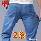 夏季牛仔褲男彈力寬松薄款冰絲潮牌男士修身直筒超薄休閒長褲子男 創意新品