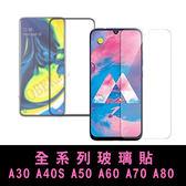 Samsung Galaxy 三星 A30 A20 A50 A40S A40 A60 A70 手機 鋼化 保護貼 玻璃貼 BOXOPEN
