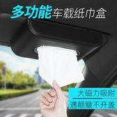 車載紙巾盒 車內用品餐巾紙抽紙盒遮陽板扶手箱創意掛式 QG345 『愛尚生活館』