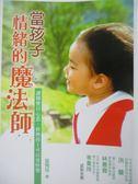 【書寶二手書T6/親子_NEW】當孩子情緒的魔法師-讀懂寶貝心思,你與孩子可以更快樂_笛飛兒