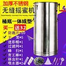 搖蜜機304全不銹鋼加厚養蜂工具自動小型蜂蜜搖糖機 mc10274『男人範』tw