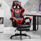 電競椅電腦椅家用現代簡約升降辦公椅競技椅子游戲椅可躺轉椅座椅『新佰數位屋』