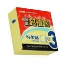 《享亮商城》61003(033) 黃色 3*3  300張超值包便條紙