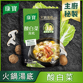 【康寶】酸白菜火鍋湯底750g