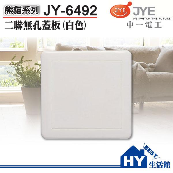 中一電工熊貓系列大面板螢光開關插座JY-6492二連式封口蓋板(白)