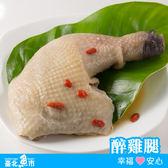 【台北魚市】醉雞腿 425g(固形物375g)
