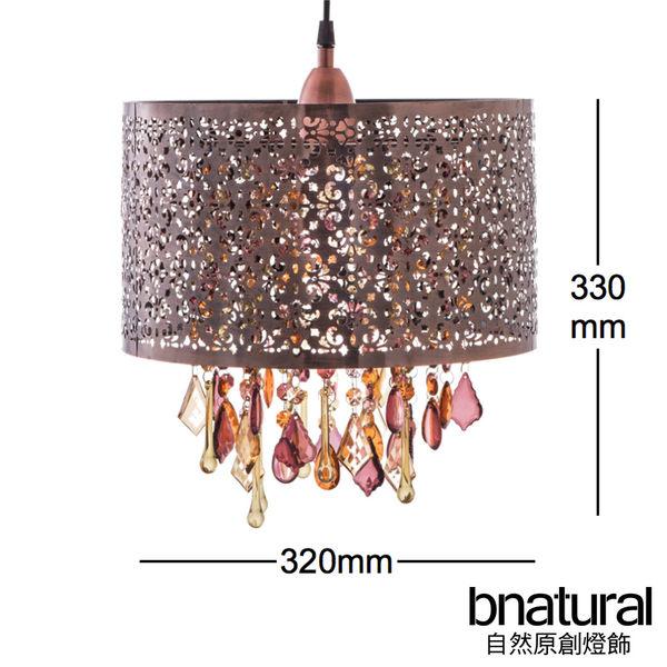 bnatural 紅銅刷黑精雕花紋吊燈(BNL00012)
