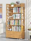 書架 書架置物架落地簡易家用桌上學生書櫃現代簡約落地竹子書架省空間  【2021歡樂購】