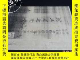 二手書博民逛書店罕見河北省之陶業Y5919 吳雷川 燕京大學 出版1912