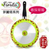 『義廚寶』❉歡樂慶繽紛價❉ 菲麗塔系列_28cm深平底鍋 [FE03春採草莓]~為您的料理上色【單鍋】