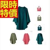 雨衣-女用雨具輕薄日系經典款可愛斗篷式機能2色54m20【時尚巴黎】