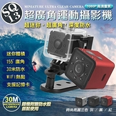 【南紡購物中心】SQ13 10米距離手機監控WIFI攝影機 1080P防水夜視廣角運動針孔 可當行車紀錄器