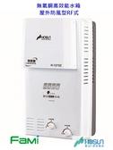豪山 HOSUN 屋外防風型RF式 熱水器 H-1275Z 12L