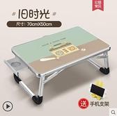 床上小桌子學生宿舍家用懶人電腦桌簡易可摺疊寫字簡約書桌【快速出貨】生活館 【快速出貨】