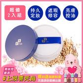 清爽控油 tt max雪紡柔膚礦物蜜粉(2入組)