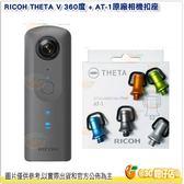 9/30註冊送多功能腳架 再送自拍棒等5好禮RICOH THETA V 相機+AT-1原廠相機扣座 公司貨 夜拍 360度 4K