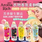 日本獅王 LION 衣物香氛柔軟精 520ml【櫻桃飾品】【32622】