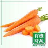 【有機認證生鮮時蔬】胡蘿蔔 ( 550~600g /包)