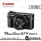 "Canon PowerShot G7X Mark II 1""感光元件 f1.8-2.8大光圈 G7X2 平行輸入 (3期零利率+免運)"