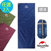 Naturehike 四季通用輕巧迷你型睡袋 2入組軍綠+橙色