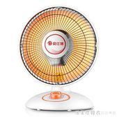 小太陽取暖器家用烤火爐節能電熱扇迷你電暖爐辦公室電暖氣 igo漾美眉韓衣
