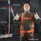 高空作業安全帶戶外登山繩攀巖空調安裝安全繩套裝保險帶外牆清潔 【全館免運】