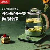 養生壺全自動玻璃家用多功能煮茶器煮花茶壺辦公室