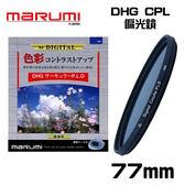 名揚數位 MARUMI   DHG Circular P.L 77mm 多層鍍膜 CPL 偏光鏡 彩宣公司貨