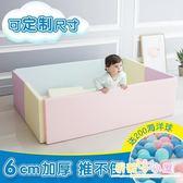 寶寶軟體圍欄加厚6cm嬰兒童柵欄游戲室內安全學步爬行墊海洋球池 九折鉅惠