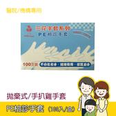 【三花】PE檢診手套 一次性/拋棄式/手扒雞手套 100入/盒