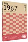 年記1967:時空咖啡廳【城邦讀書花園】