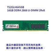 創見 桌上型記憶體 【TS2GLH64V6B】 DDR4-2666 16GB 終身保固 新風尚潮流