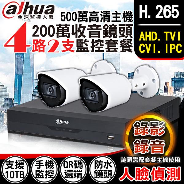 監視器攝影機 KINGNET 大華 4路2支監控套餐 同軸音頻 錄影錄音 1080P H.265 手機遠端 DVR