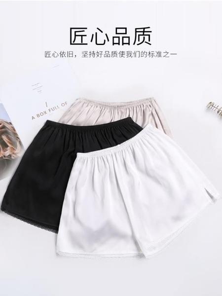 安全褲 冰絲白色打底安全短褲女防走光夏天薄款可外穿寬鬆絲綢防狼保險褲【快速出貨】
