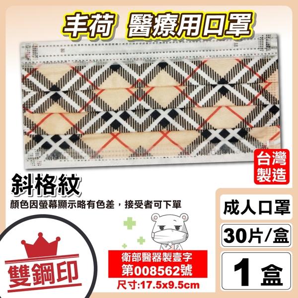 丰荷 雙鋼印 成人醫療口罩 (斜格紋) 30入/盒 (台灣製造 CNS14774) 專品藥局【2017597】