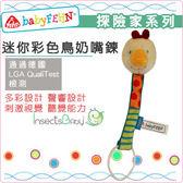 ✿蟲寶寶✿【babyFEHN芬恩】探險家系列 - 迷你彩色鳥布偶奶嘴鍊