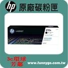 HP 原廠黑色碳粉匣 CF410A (4...