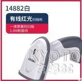 掃碼槍 14882一維紅光有線無線掃描槍快遞單條碼巴槍屏幕碼槍掃碼器 京都3CYJT