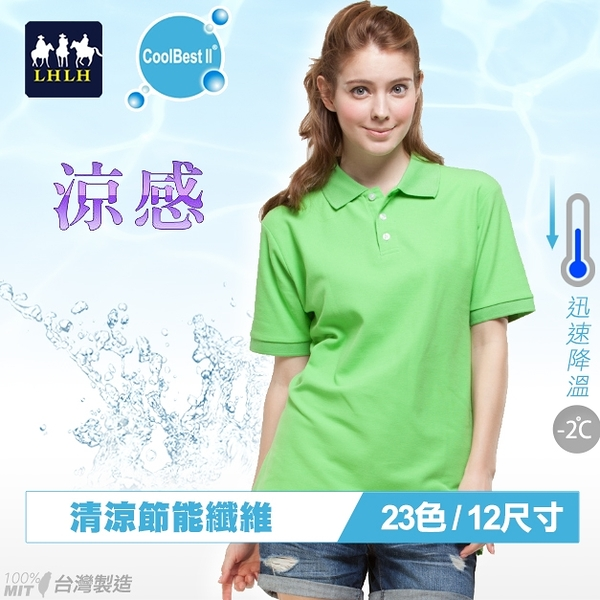 女polo衫短袖素面 涼感衣 蘋果綠 現貨
