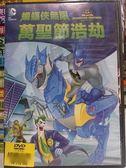 影音 B30 108  DVD 動畫~蝙蝠俠無限:萬聖節浩劫~直