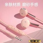 有線耳機 入耳式耳機適用線控手機唱歌電腦游戲有線通用低音韓版帶麥學生 榮耀