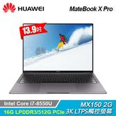 【Huawei 華為】MateBook X Pro 13.9吋 i7 筆電 【贈威秀電影序號-1月中簡訊發送】