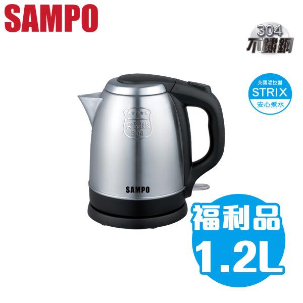 【福利品】SAMPO聲寶1.2L不鏽鋼快煮壺 KP-LC12S