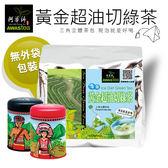 【阿華師茶業】黃金超油切日式綠茶(100+10+10包/袋)