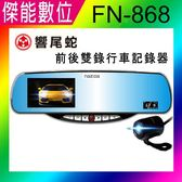 響尾蛇 FN-868 【贈32G+三孔】高階電子後視鏡行車紀錄器 1080P 前後雙錄 測速警示 台灣製造