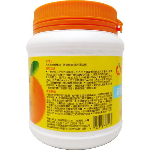 橘子工坊溫和無氯漂白粉450g