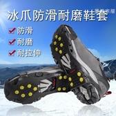 冬季冰釣防滑鞋底釘冰爪防滑鞋套雨天戶外雪地十齒雪爪登山冰抓