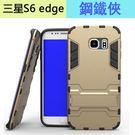 鋼鐵俠 三星S6 S6Edge 手機殼 防摔 矽膠套 保護殼 S6Edge+ 手機套 自帶支架 保護套 全包邊 軟殼