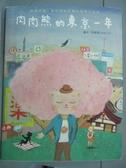 【書寶二手書T5/繪本_WFT】肉肉熊的東京一年:唯美手繪,留住那些珍藏的留學小日子_何達鴻